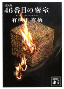新装版 46番目の密室 (講談社文庫) [ 有栖川 有栖 ]