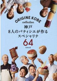 神戸8人のパティシエが作るスペシャリテ64 [ ORIGINE KOBE(オリジンコウベ) ]