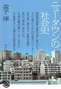 ニュータウンの社会史 (青弓社ライブラリー 90) [ 金子 淳 ]