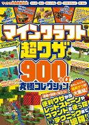 マインクラフト 超ワザ900+α 究極コレクション 〜おもしろスゴい最新テクが大集結!
