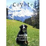 COYOTE(no.68(Summer 20) 特集:山は王国