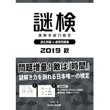 謎検 謎解き能力検定過去問題&練習問題集(2019秋)