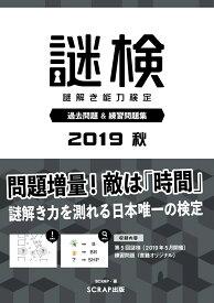 謎検 過去問題&練習問題集2019秋 [ SCRAP ]