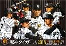 卓上 阪神タイガース 週めくり(2018カレンダー)