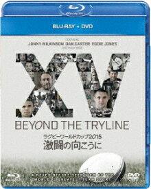ラグビーワールドカップ2015 激闘の向こうに ブルーレイ+DVDセット【Blu-ray】 [ ヘンリー王子 ]