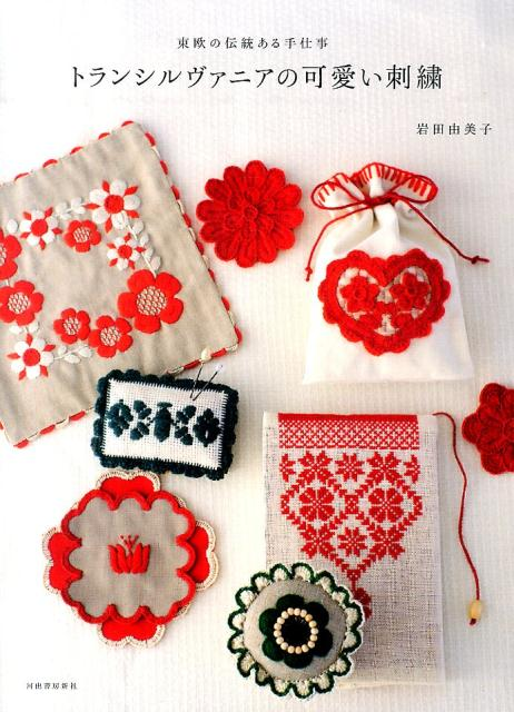 トランシルヴァニアの可愛い刺繍 東欧の伝統ある手仕事 [ 岩田由美子 ]