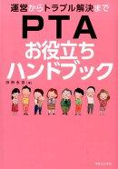運営からトラブル解決までPTAお役立ちハンドブック