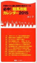 必中!競馬攻略カレンダー(2015)