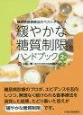 「緩やかな糖質制限」ハンドブック2版 糖尿病食事療法のベストチョイス [ 山田悟 ]