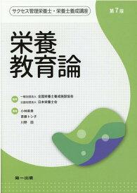 栄養教育論第7版 (サクセス管理栄養士・栄養士養成講座) [ 小林麻貴 ]