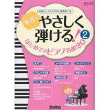 本当にやさしく弾ける!はじめてのピアノ名曲20(2) (PIANO STYLE)