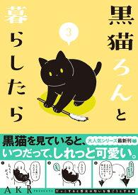 黒猫ろんと暮らしたら3 [ AKR ]