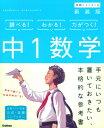 中1数学〔新装版〕 (学研ニューコース) [ 学研プラス ]