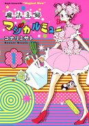 魔法主婦マジカルミュー(1)