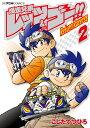 爆走兄弟レッツ&ゴー!! Return Racers!! 2 (てんとう虫コミックス〔スペシャル〕) [ こした てつひろ ]