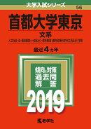 首都大学東京(文系)(2019)