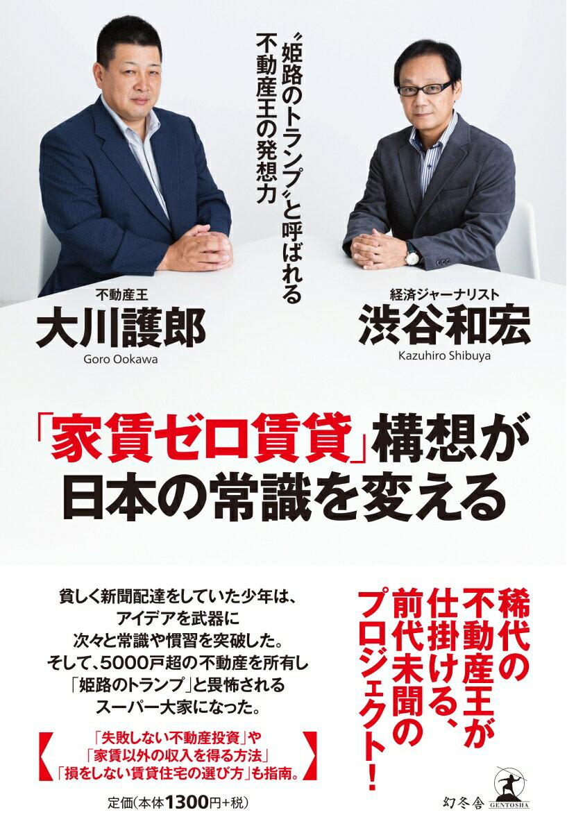 """「家賃ゼロ賃貸」構想が日本の常識を変える """"姫路のトランプ""""と呼ばれる不動産王の発想力 [ 大川護郎 ]"""