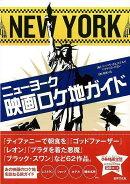 【バーゲン本】ニューヨーク映画ロケ地ガイド