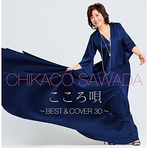 こころ唄 〜BEST & COVER 30〜 [ 沢田知可子 ]