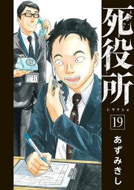 死役所 19 (バンチコミックス) [ あずみきし ]