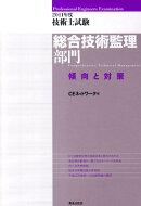 技術士試験総合技術監理部門傾向と対策(2011年度)