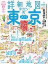 詳細地図で歩きたい町東京(2017) (JTBのmook)