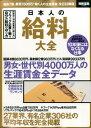 日本人の給料大全 最高7億、最低7800万!働く人の生涯賃金[全23 (別冊宝島)