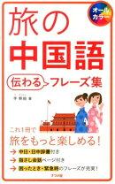 旅の中国語伝わるフレーズ集