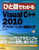 ひと目でわかるMicrosoft Visual C++ 2010アプリケーション