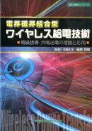 電界磁界結合型ワイヤレス給電技術