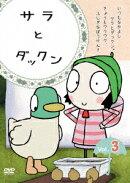 サラとダックン VOL.3