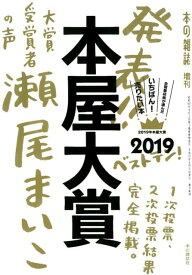 本屋大賞2019 [ 本の雑誌編集部 ]