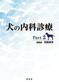 犬の内科診療 Part 2 [ 石田 卓夫 ]