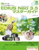 EDIUS Neo 3.5マスターガイド