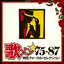 歌メン★75-87 男性ヴォーカル・セレクション