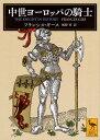 中世ヨーロッパの騎士 (講談社学術文庫) [ フランシス・ギース ]