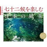 七十二候を楽しむ日本の風景カレンダー(2020) ([カレンダー])