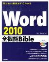 Word2010全機能Bible 知りたい操作がすぐわかる All Color [ 西上原裕明 ]
