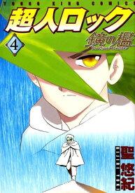 超人ロック 鏡の檻 4 (YKコミックス) [ 聖 悠紀 ]