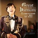 Great Harmony〜いま大いなる和のもとに〜