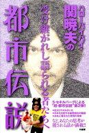 ハローバイバイ・関暁夫の都市伝説(2)