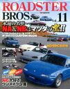 ROADSTER BROS.(vol.11) 永遠の名車〜NA&NBはマツダの宝!! (モーターマガジンムック)