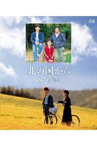 北の国から87'初恋【Blu-ray】