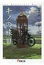 キノの旅III the Beautiful World (電撃文庫) [ 時雨沢 恵一 ]