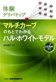 マルチカーブのもとでわかるハル・ホワイト・モデル 体験デリバティブ/CD-ROM付き [ 中村尚介 ]