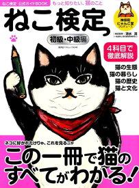 ねこ検定公式ガイドBOOK 初級・中級編