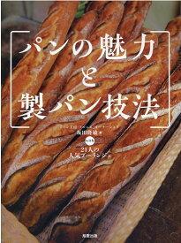 パンの魅力と製パン技法 [ パン工房 フルニエ ]