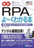 図解入門最新RPAがよ〜くわかる本