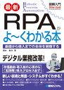 図解入門最新RPAがよ〜くわかる本 (How-nual Visual Guide Book) [ 西村泰洋 ]
