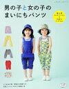 男の子と女の子のまいにちパンツ キッズ(90〜120cm)&ベビーとじ込み付録実物 (レディブティックシリーズ)